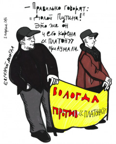 Vologda_2kopie